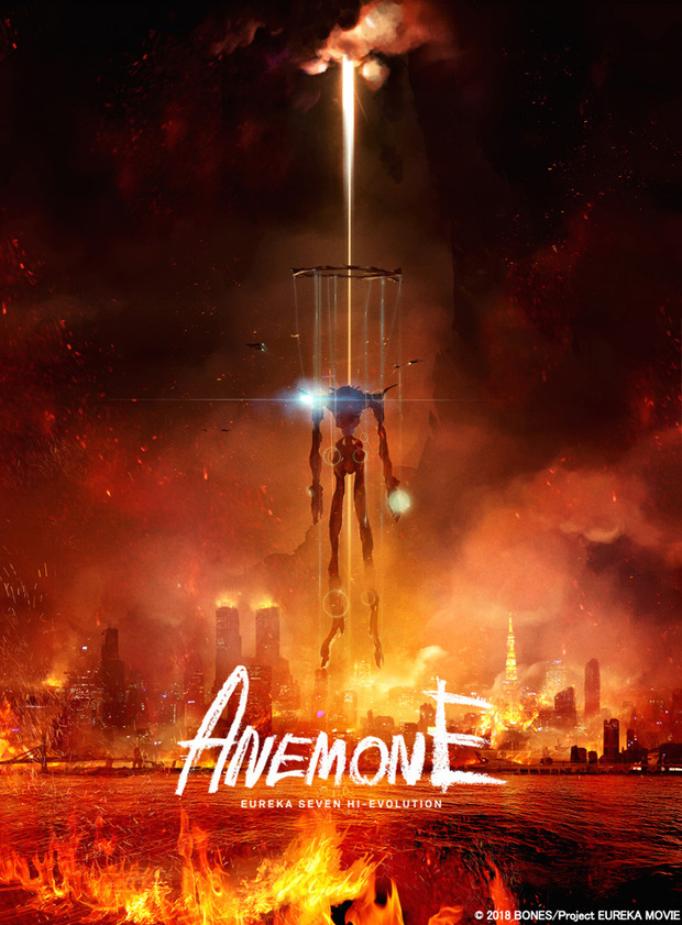 『ANEMONE/交響詩篇エウレカセブン ハイエボリューション』ティザービジュアル
