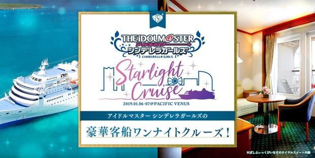アイドルマスター シンデレラガールズの豪華客船ワンナイトクルーズ