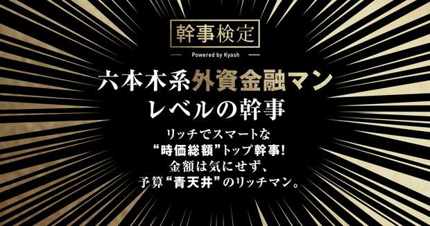 六本木系外資金融マン/幹事検定