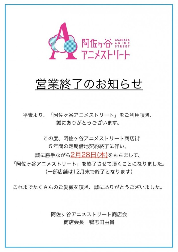 阿佐ヶ谷アニメストリート終了のお知らせ