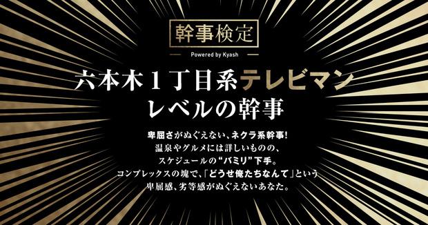 六本木1丁目系テレビマン/幹事検定