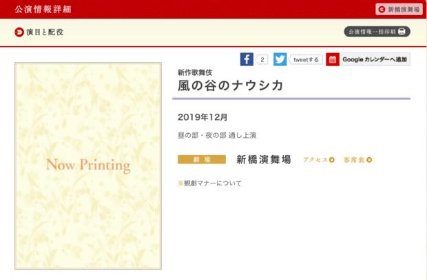 歌舞伎公式サイトのスクリーンショット