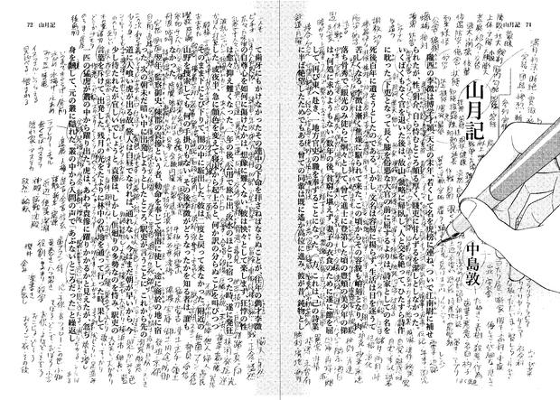 aare12話_キャッチャー_07