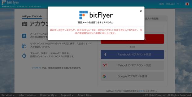 「bitFlyer」Webブラウザでの新規口座停止の注意書き