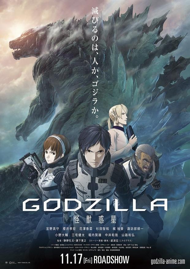 『GODZILLA 怪獣惑星』(c)2017 TOHO CO., LTD.
