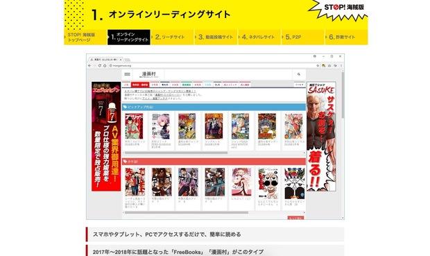 「漫画村」などオンラインリーディングサイトに関する説明