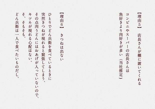 『なぜどん兵衛肉うどんは広告しなくても売れるのか?』の試し読み、吉岡里帆さん出演CMを指しているような…