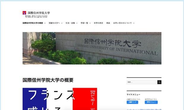 国際信州学院大学公式サイト