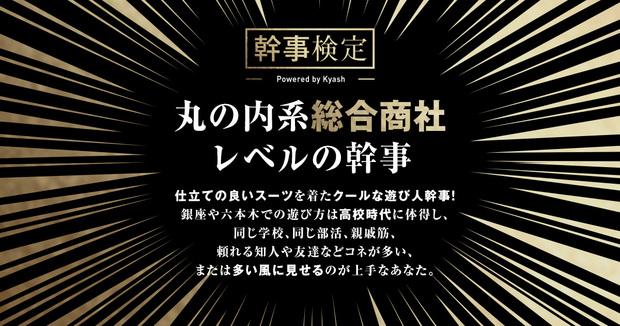 丸の内系総合商社/幹事検定