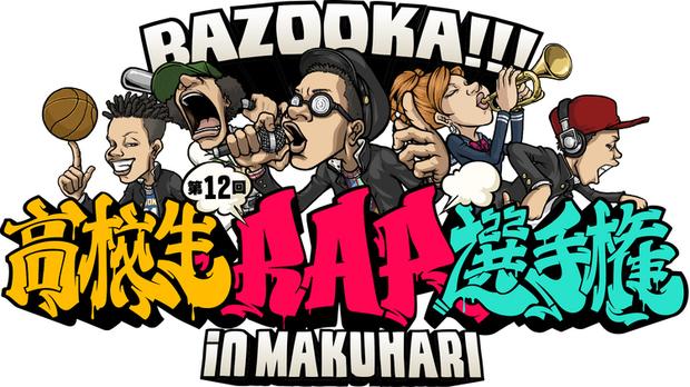 BAZOOKA!!!第12回高校生RAP選手権 in 幕張