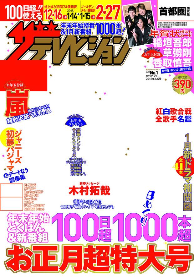 ザテレビジョン 首都圏関東版 2017年12/22・12/29・2018年1/5号