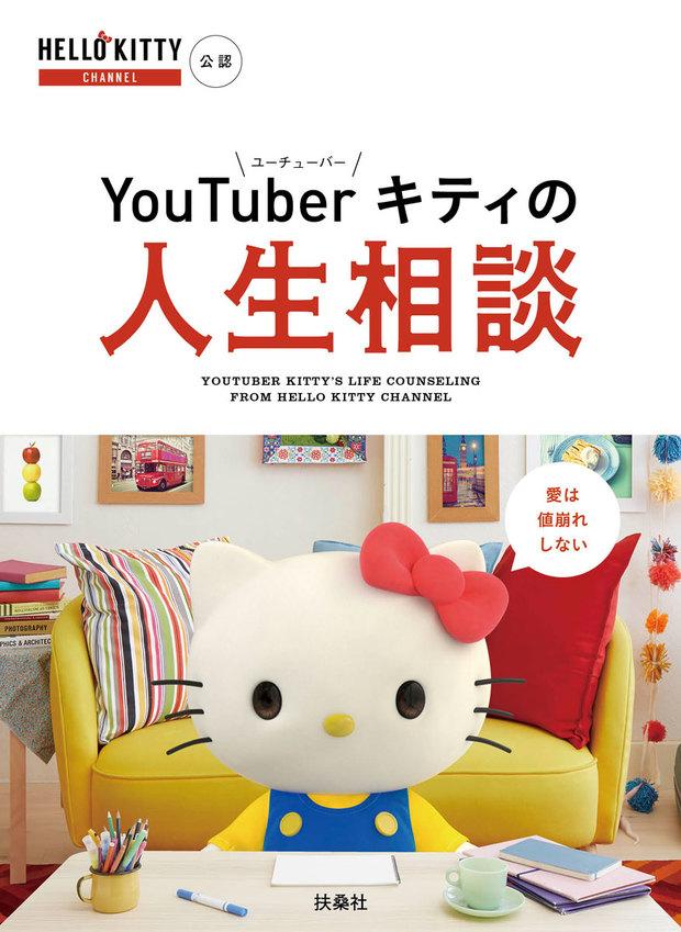 『YouTuberキティの人生相談』