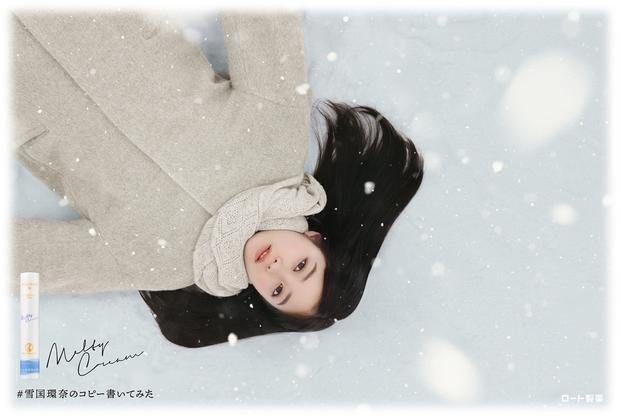 雪国環奈5