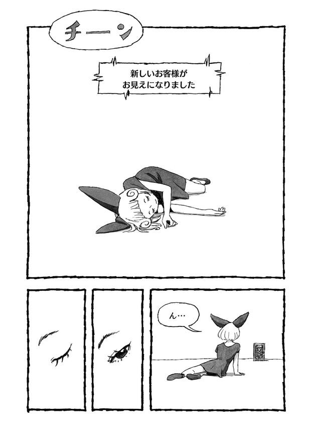 長編漫画「BIBLIOMANIA」連載 第1話「不死偽(ふしぎ)の館のアリス」10P