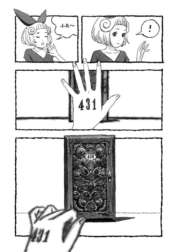 長編漫画「BIBLIOMANIA」連載 第1話「不死偽(ふしぎ)の館のアリス」14P