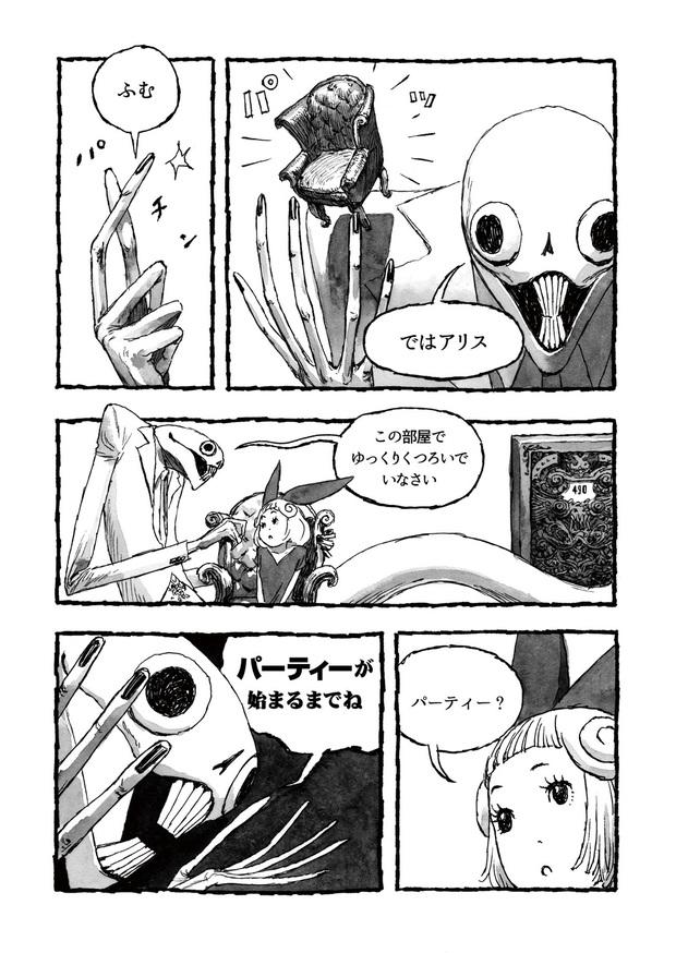 長編漫画「BIBLIOMANIA」連載 第1話「不死偽(ふしぎ)の館のアリス」18P