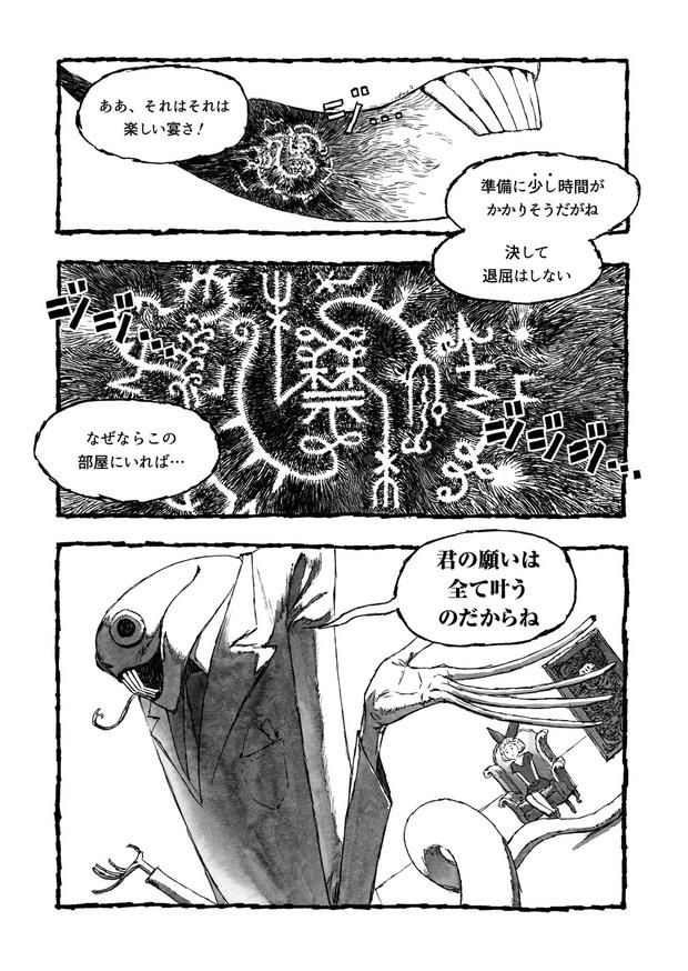 長編漫画「BIBLIOMANIA」連載 第1話「不死偽(ふしぎ)の館のアリス」19P