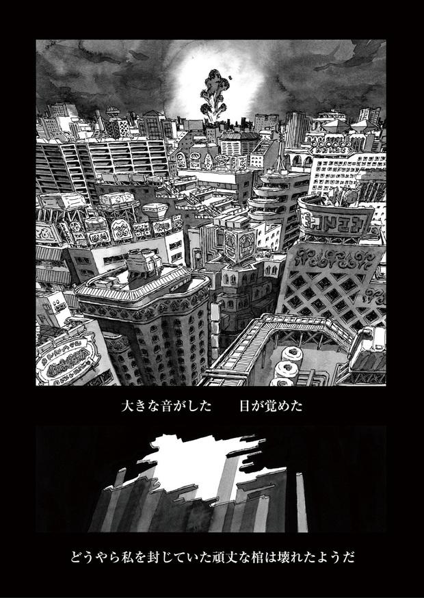 長編漫画「BIBLIOMANIA」連載 第1話「不死偽(ふしぎ)の館のアリス」2P