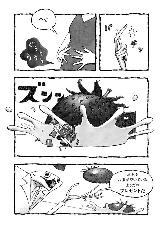 長編漫画「BIBLIOMANIA」連載 第1話「不死偽(ふしぎ)の館のアリス」20P