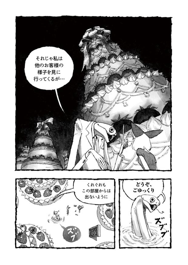 長編漫画「BIBLIOMANIA」連載 第1話「不死偽(ふしぎ)の館のアリス」21P