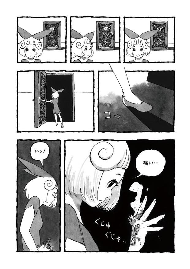 長編漫画「BIBLIOMANIA」連載 第1話「不死偽(ふしぎ)の館のアリス」27P