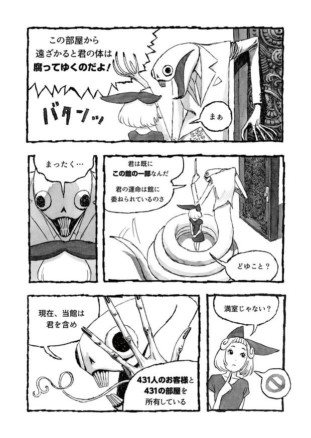 長編漫画「BIBLIOMANIA」連載 第1話「不死偽(ふしぎ)の館のアリス」29P