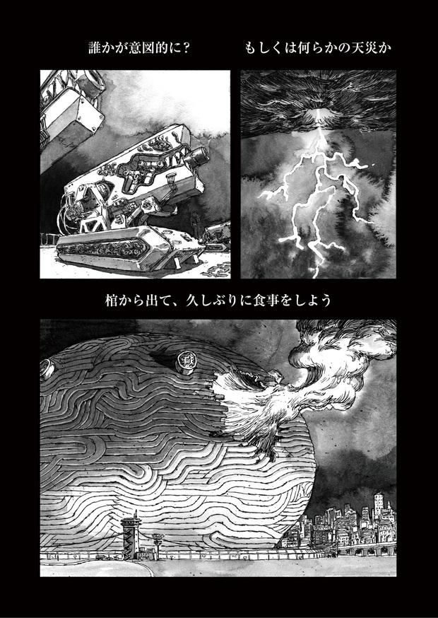 長編漫画「BIBLIOMANIA」連載 第1話「不死偽(ふしぎ)の館のアリス」3P