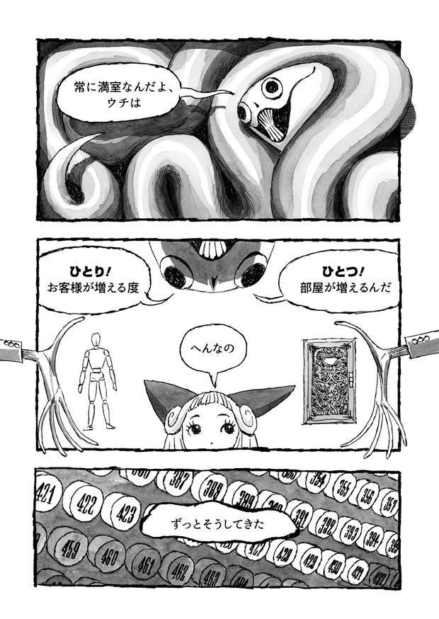 長編漫画「BIBLIOMANIA」連載 第1話「不死偽(ふしぎ)の館のアリス」30P