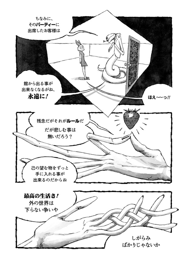 長編漫画「BIBLIOMANIA」連載 第1話「不死偽(ふしぎ)の館のアリス」33P