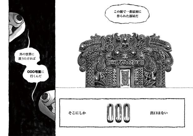 長編漫画「BIBLIOMANIA」連載 第1話「不死偽(ふしぎ)の館のアリス」36-37P