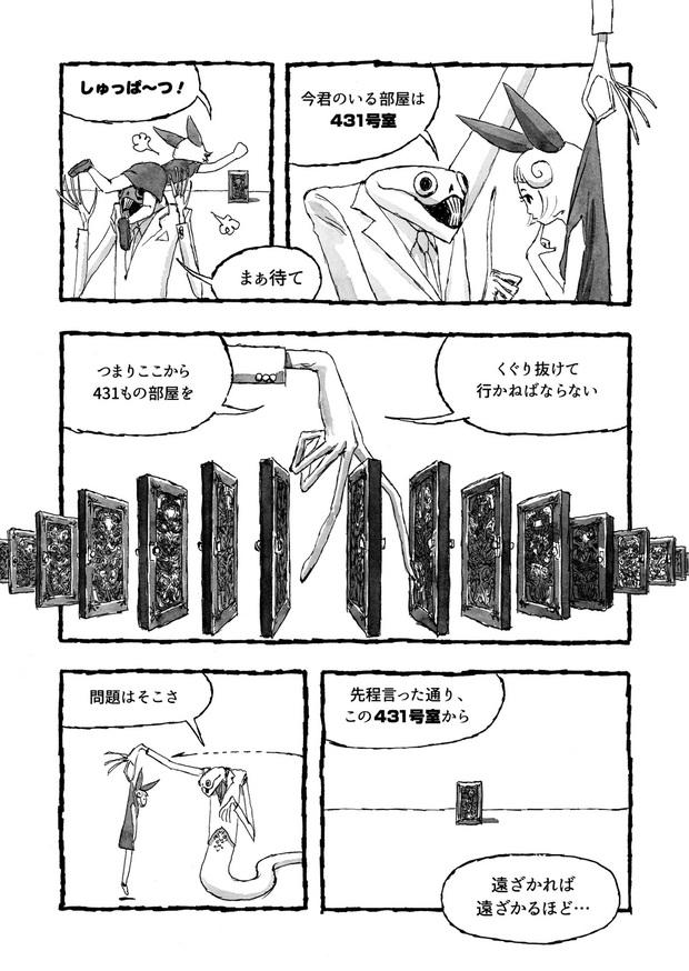 長編漫画「BIBLIOMANIA」連載 第1話「不死偽(ふしぎ)の館のアリス」38P