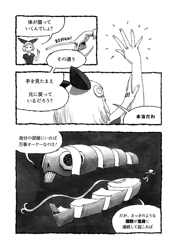 長編漫画「BIBLIOMANIA」連載 第1話「不死偽(ふしぎ)の館のアリス」39P