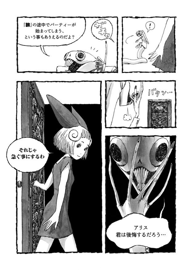 長編漫画「BIBLIOMANIA」連載 第1話「不死偽(ふしぎ)の館のアリス」41P