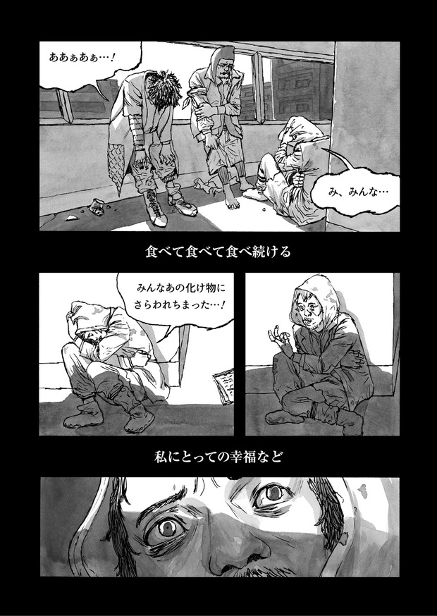 長編漫画「BIBLIOMANIA」連載 第1話「不死偽(ふしぎ)の館のアリス」6P
