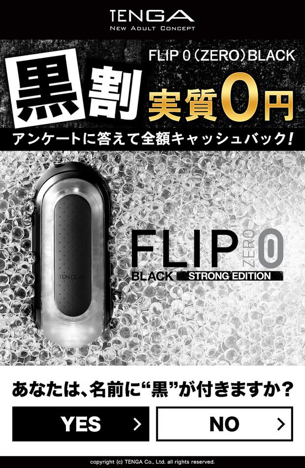 FLIP 0(ZERO)BLACK