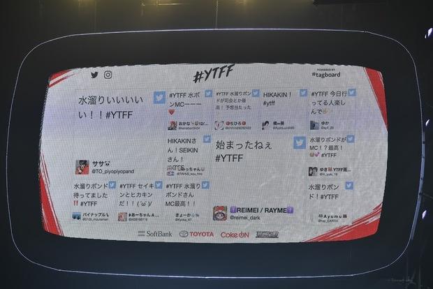 イベント中は出演者やファンがSNSで「#YTFF」をつけて様子を発信