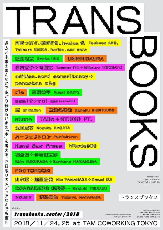 TRANS BOOKS 2018のフライヤー