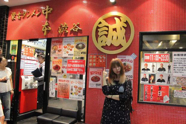 「蒙古タンメン中本」渋谷店