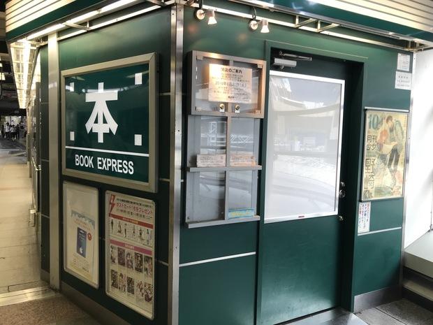 BOOK EXPRESS 渋谷