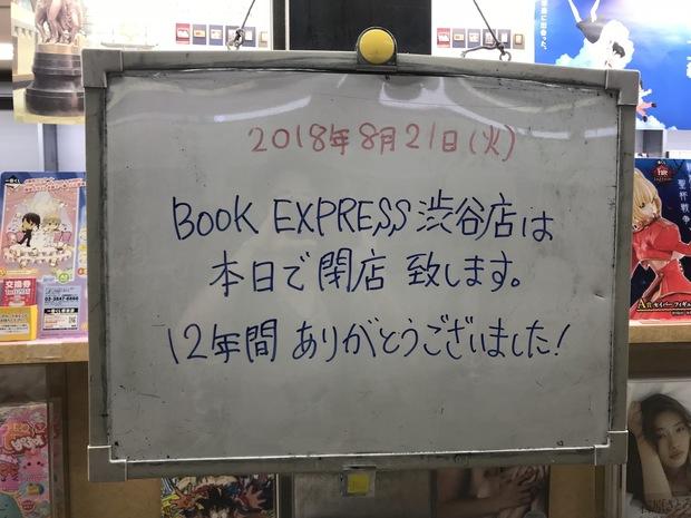 BOOK EXPRESS 渋谷 閉店の告知