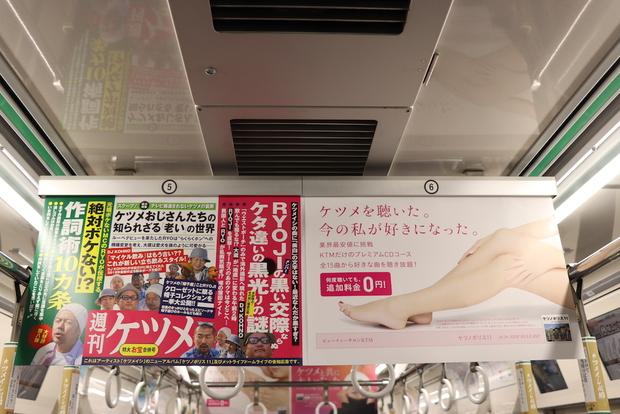 「西武鉄道×ケツメイシのラッピング電車」