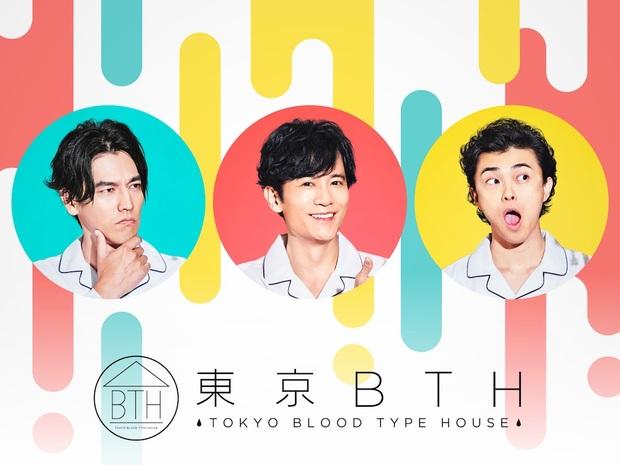 『東京BTH〜TOKYO BLOOD TYPE HOUSE〜』