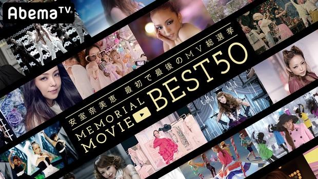 安室奈美恵 最初で最後のMV総選挙 MEMORIAL MOVIE BEST50