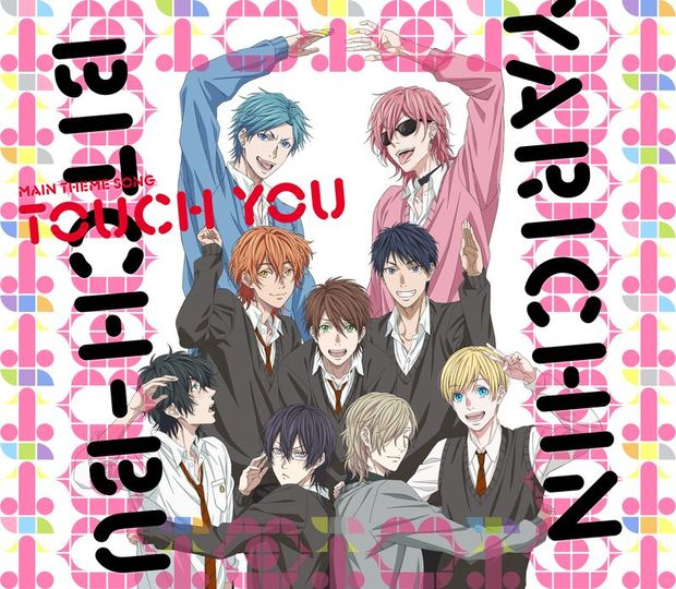 「Touch You」ジャケット