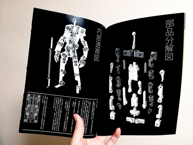 田中さんが同人誌に掲載していた、フユクの分解図