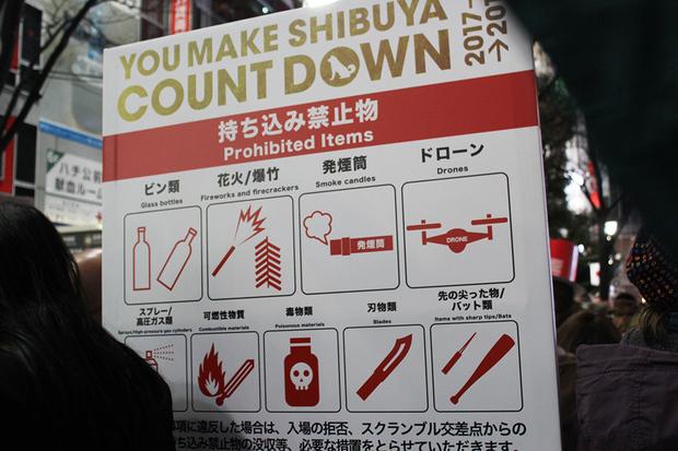 持ち込み禁止物。刃物に毒物、爆竹に発煙筒。残念ながらビン類は路上に無数に転がっていた