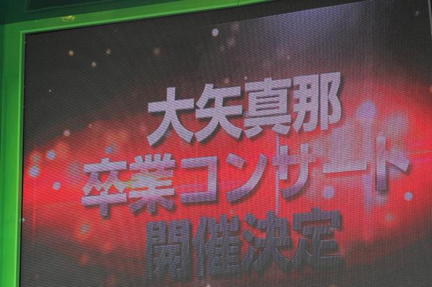 大矢真那さんの卒業公演発表