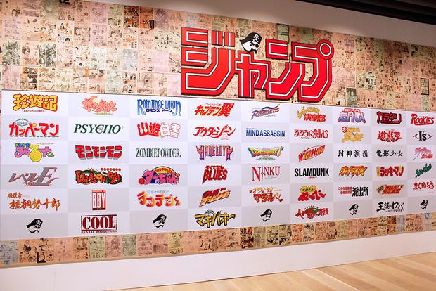 「創刊50周年記念 週刊少年ジャンプ展 VOL.2 -1990年代、発行部数653万部の衝撃-」