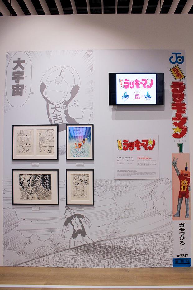 (C)ガモウひろし/集英社