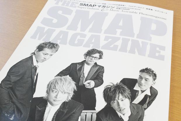 THE SMAP MAGAZINE